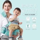嬰兒背帶寶寶腰凳多功能抱娃外出前抱簡易抱娃神器四季輕便多功能 陽光好物