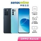 OPPO Reno6 (CPH2251) 8G/128G【新機上市 獨家贈好禮】手機 神腦生活
