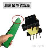 測堵儀測堵器手柄接收器電感線圈銅管道探測儀探頭通用型·享家生活館