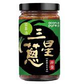 acon pure 連淨 苦茶油三星蔥拌醬(植物五辛素) 220g/罐 售完為止 限時特惠