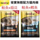 GimCat 竣寶無穀配方貓肉條-鮭魚+...