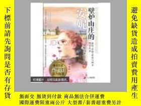 二手書博民逛書店罕見壁爐山莊的安妮:安妮的世界系列(一版一印)Y28433 蒙哥