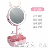 巧妝鏡 化妝鏡子台式LED帶燈充電桌面發光梳妝美妝收納盒一體台燈可愛女『快速出貨』