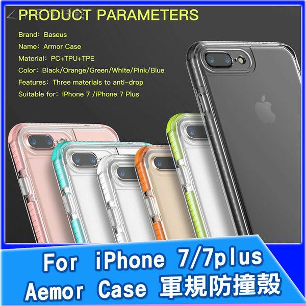 《免運》BASEUS iPhone i7 Plus ARMOR CASE 軍規防摔殼 手機殼 保護殼