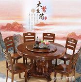 酒店餐桌 中式餐桌實木圓桌帶轉盤10人家用圓形橡木大圓桌酒店飯桌椅組合 igo 歐萊爾藝術館