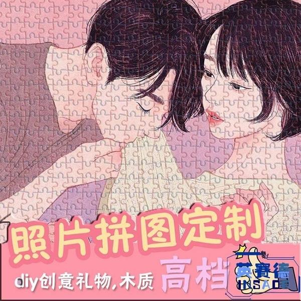 【送相框】訂製木質35片拼圖DIY 6寸相照片情侶女生日禮物【英賽德3C數碼館】