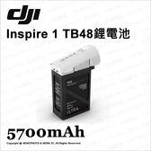 【請先詢問庫存】大疆 DJI 鋰電池 Inspire 1 專用 5700mAh 空拍機 航拍機 TB48 ★可刷卡★ 薪創