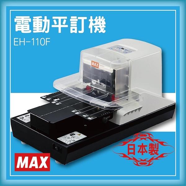 【限時特價】MAX EH-110F 電動平訂機[釘書機/訂書針/工商日誌/燙金/印刷/裝訂]