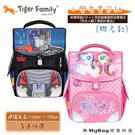 Tiger Family 兒童護脊書包 新聯名款 小學者書包 智能秒開磁扣 超輕量 護脊書包 TGJL-039A 得意時袋