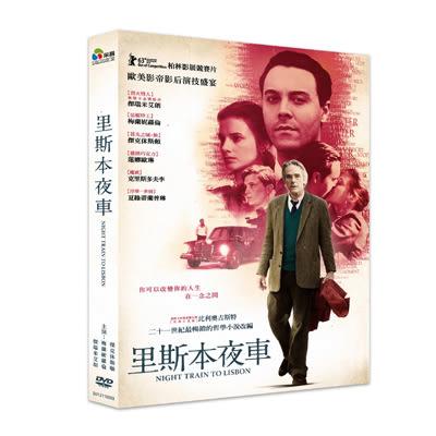 里斯本夜車DVD ~暢銷哲學小說改編~2013年柏林影展競賽片