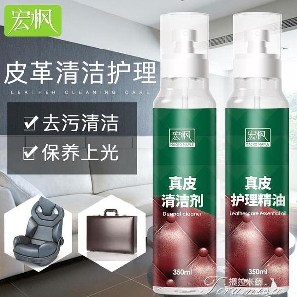 皮革保養油-護理劑保養液真皮衣包包洗沙發強力去污保養油 快速出貨