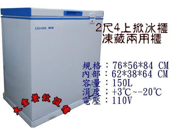 上掀冰櫃/2尺4冷凍櫃/冰櫃/凍藏兩用櫃/150L/烤漆鋼板/上掀式冰櫃/母乳冰櫃/省電節能/大金
