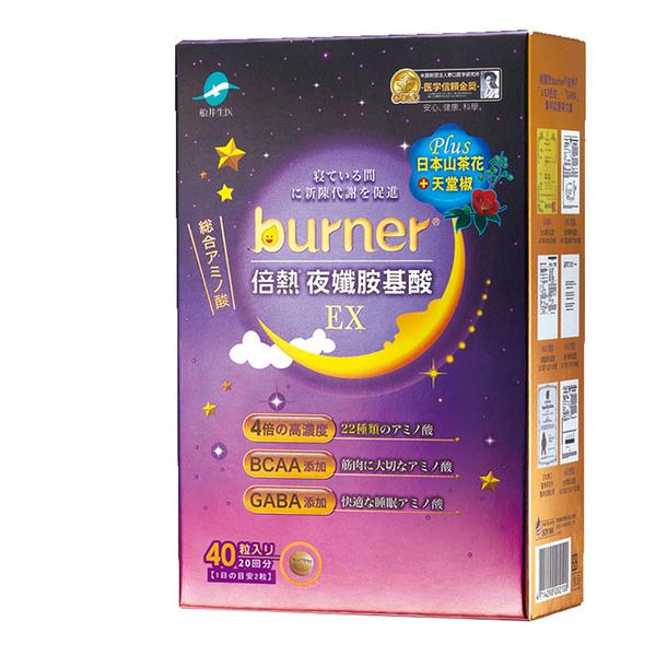 船井 burner倍熱 夜孅胺基酸EX 40粒/盒