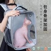 TOP~寵物背包貓包外出便攜籠子帆布雙肩貓背包太空艙透明透氣【千尋之旅】