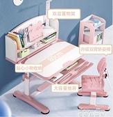 兒童學習桌家用書桌小學生書桌寫字桌椅套裝家用課桌椅組合可升降YYJ 麥琪精品屋