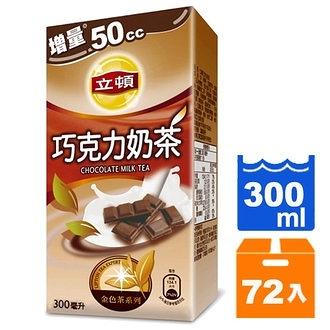 立頓 巧克力奶茶 300ml (24入)x3箱【康鄰超市】