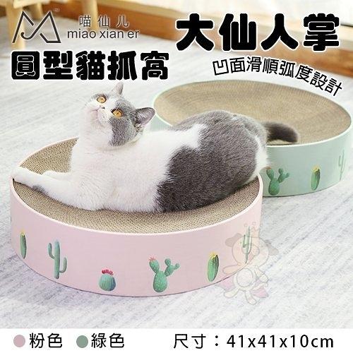 *WANG*FD.Cattery 圓型貓抓窩-仙人掌(大)‧凹面滑順弧度設計 休息更舒適‧貓抓板
