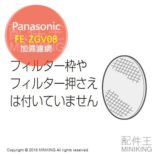 【配件王】日本代購 國際牌 Panasonic 空氣清淨機 FE-ZGV08 加濕濾網 適VC55XL VXL55 XK