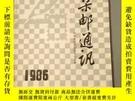 二手書博民逛書店罕見集郵通訊(論文專輯)Y401046 出版1986