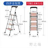 折疊梯  不銹鋼家用人字梯子鋁合金加厚樓梯多功能室內便攜登高梯 KB9272【野之旅】