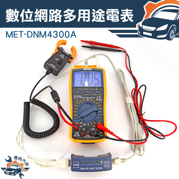 數位網路三用電錶1機12用 背光.電錶測試筆-三用電錶 三用電表 電流電壓電阻測試 交流鉤錶