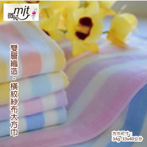 【紗布方巾】橫紋紗布大方巾(單條) 【台灣興隆毛巾專賣*歐米亞小舖】雙層織造 親膚性