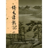 倚天屠龍記新修版3(金庸作品集18)