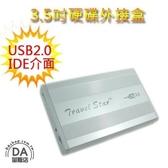 IDE轉USB 2.0 硬碟盒 硬碟轉接線 鋁製 硬碟外接盒 硬碟轉接盒 HDD 3.5吋 轉接盒 轉換盒