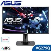 【免運費】ASUS 華碩 VG279Q 27型 IPS 電競螢幕 1ms反應 144Hz 內建喇叭 3年保固