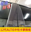 TOYOTA豐田【12代ALTIS中柱卡...