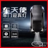 汽車迎賓燈可充電式鋰電池車載用免接線車門投影照地燈高清感應燈 京都3C