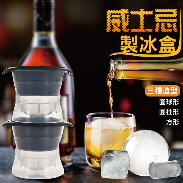 【04881】 威士忌冰塊 矽膠製冰模具 製冰盒 冰球 冰塊模具 製冰盒模具 矽膠製冰盒 製冰 冰塊