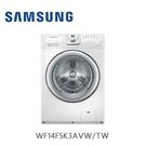 【靜態展示機+基本安裝】SAMSUNG 三星 WF14F5K3AVW/TW 14KG 魔力泡泡淨滾筒洗衣機