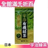 【無添加宇治煎茶 金(一番茶使用) 100g】日本產 煎茶 日本綠茶 抹茶【小福部屋】