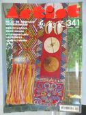 【書寶二手書T2/雜誌期刊_MNL】藝術家_341期_陳奇祿院士特展特別報導