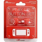【玩樂小熊】Switch主機 NS日本ANSWER JoyCon 操作性向上 搖桿類比套 高低帽套 2款 奧德賽紅色款