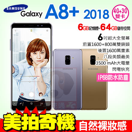 三星Galaxy A8+ 6G/64G
