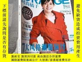 二手書博民逛書店罕見時尚橘子購物達人專屬時尚雜誌,2006.9,孫儷Y403679