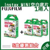 空白底片  拍立得底片  instax mini Fujifilm 拍立得空白底片 5小盒共50張 適用Mini系列 可傑
