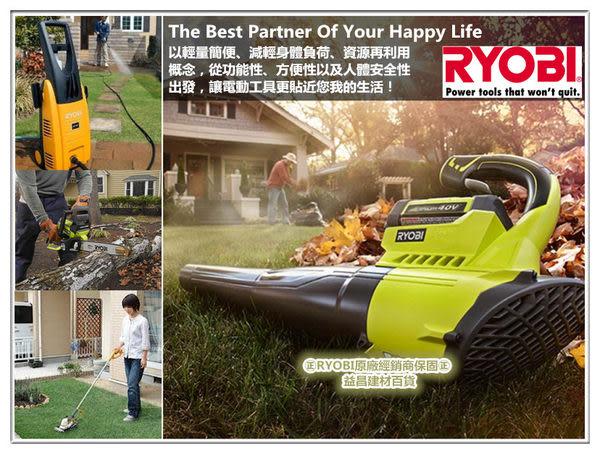 【台北益昌】㊣RYOBI經銷商保固㊣ 送牛筋繩+護目鏡 日本 RYOBI RLT-600 電動修草/割草/修草機