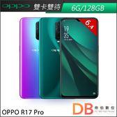 加碼贈★OPPO R17 Pro 6G/128G 6.4吋 4G LTE 雙卡雙待 八核手機(六期零利率)-送玻璃貼+皮套+車用吸塵器