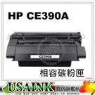 USAINK~HP CE390A /90A 相容碳粉匣 適用 M4555f/M601n/M601dn/M602n/M602dn/M602x/M603n/M603dn