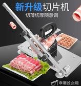 切片機 羊肉切片機家用切肉機商用阿膠糕牛羊肉卷切片凍肉手動刨肉機 YXS交換禮物