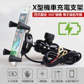 [充電款/普通款] X型可充電機車手機架 抓寶必備 機車手機支架 後照鏡手機架 手機夾【RR074】