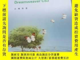 二手書博民逛書店《網頁製作罕見Dreamweaver CS3 - 陸瑩》 陸瑩Y