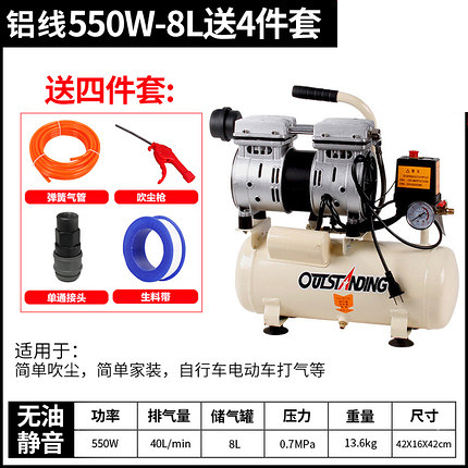 220V奧突斯靜音氣泵空壓機小型高壓空氣壓縮機木工噴漆220V牙科打氣泵 亞斯藍
