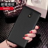 諾基亞 Nokia3 手機殼 諾基亞3 保護殼 碳纖維紋理軟殼 全包保護套 超薄 防摔 手機套 卡夢紋