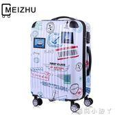 行李箱萬向輪男女復古拉桿箱個性旅行箱學生箱子密碼箱20寸24寸潮 NMS蘿莉小腳ㄚ