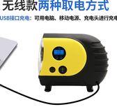 車載充氣泵無線充電便攜式小轎車汽車車用家用輪胎電動加氣打氣筒   圖拉斯3C百貨