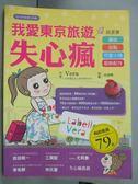 【書寶二手書T5/旅遊_XGU】我愛東京旅遊失心瘋_vera